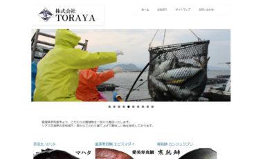 株式会社TORAYA【魚卸売】